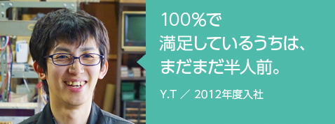 Y.T / 2012年度入社